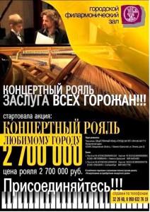 Master Class Russia